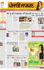 Jalandhar  : Punjabi jagran News : 5th March 2014 - Read on ipad, iphone, smart phone and tablets.
