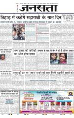 Jansatta, Hindi, 05/03/2014 - Read on ipad, iphone, smart phone and tablets.