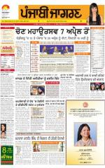 Sangrur\Barnala   : Punjabi jagran News : 6th March 2014 - Read on ipad, iphone, smart phone and tablets.