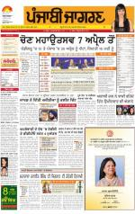 Amritsar   : Punjabi jagran News : 6th March 2014 - Read on ipad, iphone, smart phone and tablets.