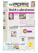 6th Mar Rashtraprakash - Read on ipad, iphone, smart phone and tablets.