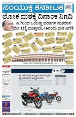 March 6, 2014, Hubli - Read on ipad, iphone, smart phone and tablets.