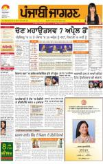 Ludhiana   : Punjabi jagran News : 6th March 2014 - Read on ipad, iphone, smart phone and tablets.