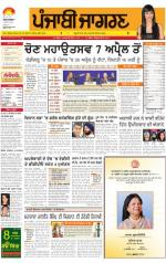 Jalandhar   : Punjabi jagran News : 6th March 2014 - Read on ipad, iphone, smart phone and tablets.