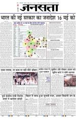 Jansatta, Hindi, 06/03/2014 - Read on ipad, iphone, smart phone and tablets.
