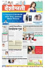 7th Mar Jalgaon - Read on ipad, iphone, smart phone and tablets.
