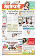 7th Mar Amravati - Read on ipad, iphone, smart phone and tablets.