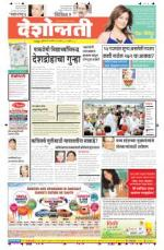 7th Mar Nagpur - Read on ipad, iphone, smart phone and tablets.