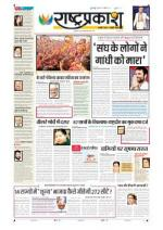 7th Mar Rashtraprakash - Read on ipad, iphone, smart phone and tablets.