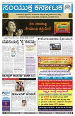 March 7, 2014, Hubli - Read on ipad, iphone, smart phone and tablets.