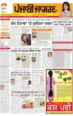 Bathinda   : Punjabi jagran News : 7th March 2014 - Read on ipad, iphone, smart phone and tablets.