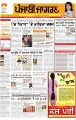 Ludhiana  : Punjabi jagran News : 7th March 2014 - Read on ipad, iphone, smart phone and tablets.