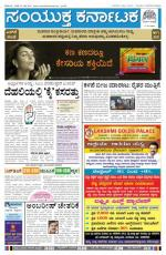 Mar,07,2014,Bangalore - Read on ipad, iphone, smart phone and tablets.