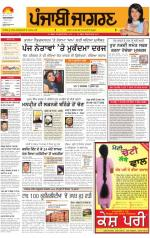Jalandhar  : Punjabi jagran News : 7th March 2014 - Read on ipad, iphone, smart phone and tablets.