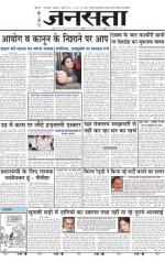Jansatta, Hindi, 07/03/2014 - Read on ipad, iphone, smart phone and tablets.