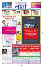 07-03-2014 Hindi - Read on ipad, iphone, smart phone and tablets.
