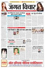 Jagat Vichar - Read on ipad, iphone, smart phone and tablets.