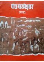 Panch-Parmeshwar (पंच-परमेश्वर)