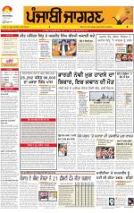 Moga/Faridkot/Muktsar  : Punjabi jagran News : 8th March 2014 - Read on ipad, iphone, smart phone and tablets.