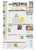 8th Mar Rashtraprakash - Read on ipad, iphone, smart phone and tablets.