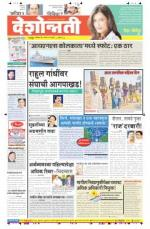 8th Mar Nagpur - Read on ipad, iphone, smart phone and tablets.