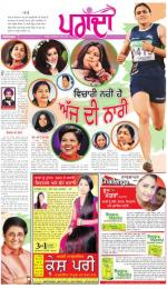 Supplement  : Punjabi jagran News : 8th March 2014 - Read on ipad, iphone, smart phone and tablets.