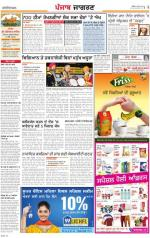 Jalandhar  : Punjabi jagran News : 8th March 2014 - Read on ipad, iphone, smart phone and tablets.