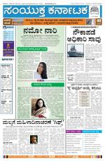 March 8, 2014, Hubli - Read on ipad, iphone, smart phone and tablets.