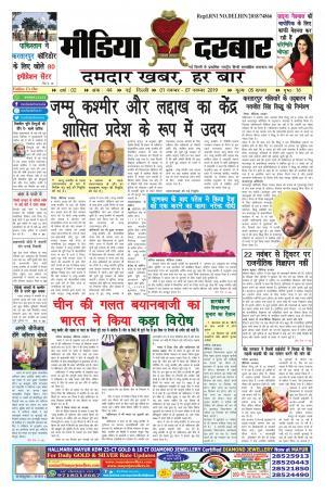 Media Darbar