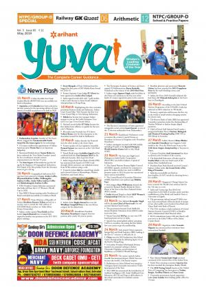 Arihant Yuva News Paper English