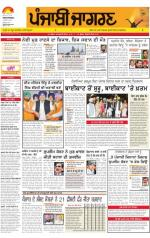 Ludhiana  : Punjabi jagran News : 8th March 2014 - Read on ipad, iphone, smart phone and tablets.