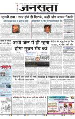 Jansatta, Hindi, 08/03/2014 - Read on ipad, iphone, smart phone and tablets.