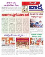 08-03-2014 - Read on ipad, iphone, smart phone and tablets.