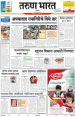 Tarun Bharat Ratnagiri - Read on ipad, iphone, smart phone and tablets