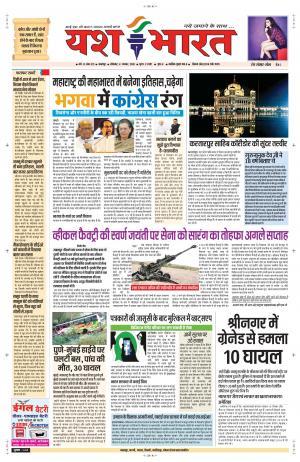 Yashbharat Bhopal+ Daak
