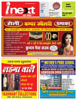 Epaper Allahabad - Read on ipad, iphone, smart phone and tablets