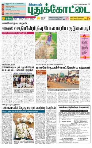 Pudukkottai-Trichy Supplement