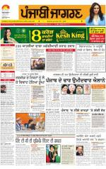 Amritsar : Punjabi jagran News : 9th March 2014 - Read on ipad, iphone, smart phone and tablets.
