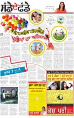 Supplement   : Punjabi jagran News : 9th March 2014 - Read on ipad, iphone, smart phone and tablets.