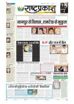 9th Mar Rashtraprakash - Read on ipad, iphone, smart phone and tablets.
