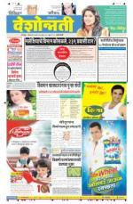 9th Mar Amravati - Read on ipad, iphone, smart phone and tablets.