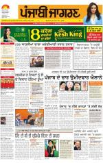 Ludhiana   : Punjabi jagran News : 9th March 2014 - Read on ipad, iphone, smart phone and tablets.