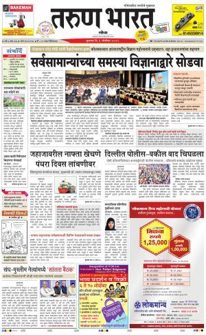 Tarun Bharat Goa Edition