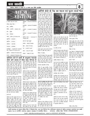 DHARA SAKSHI (hindi weekly)