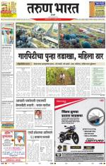 Tarun Bharat Sangli - Read on ipad, iphone, smart phone and tablets
