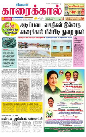 Karaikal Supplemt