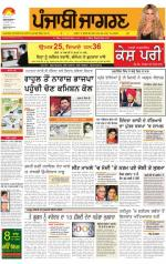 Amritsar  : Punjabi jagran News : 10th March 2014 - Read on ipad, iphone, smart phone and tablets.
