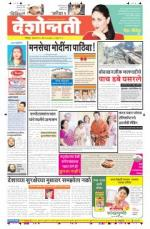 10th Mar Nagpur - Read on ipad, iphone, smart phone and tablets.