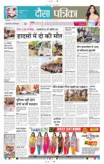 Rajasthanpatrika Dausa - Read on ipad, iphone, smart phone and tablets