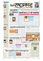 10th Mar Rashtraprakash - Read on ipad, iphone, smart phone and tablets.